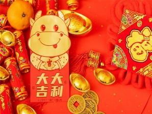 三和模塑祝大家牛年大吉,新春快乐!